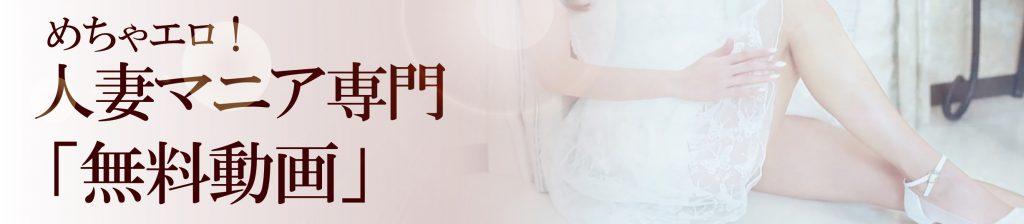 めちゃエロ!人妻マニア専門「無料動画」